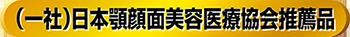 日本顎顔面美容医療協会推薦品