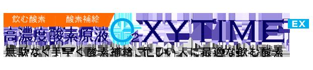 オキシータイムロゴ